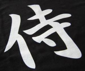 Kanji or ideogram for the concept Samurai in the Japanese writing system puzzle