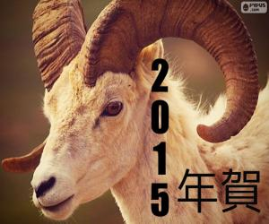 Year of the wood goat, 2015 puzzle